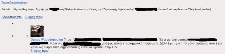 Δανάη Παπαδοπούλου outing Facebook λασπολόγοι
