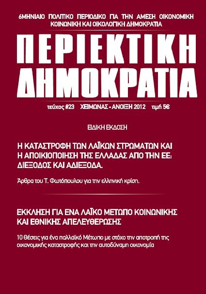 εξώφυλλο περιοδικό ΠΕΡΙΕΚΤΙΚΗ ΔΗΜΟΚΡΑΤΙΑ 23 - Άνοιξη 2012- ΚΡΙΣΗ